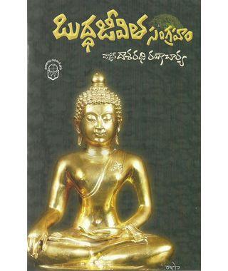 Budda Jeevita Sangraham