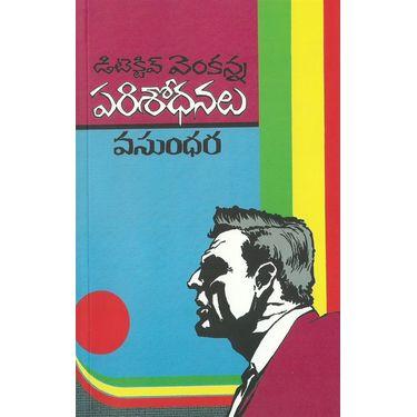 Detective Venkanna Parishodanalu