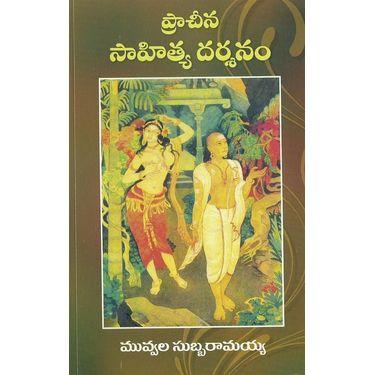 Prachena Sahitya Dharshanam