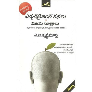 Advertising Kadhalu Vijaya Sutralu
