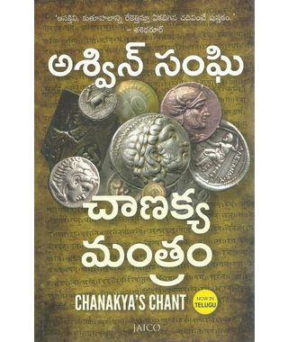 Aswin Samgi- Chanakya Mantram