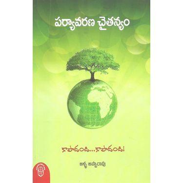 Paryavarana Chaitanyam