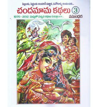 Chandamama Kathalu- 3 (1970- 2012 Madhyalo Vachina Kathalu Sachitramgaa)