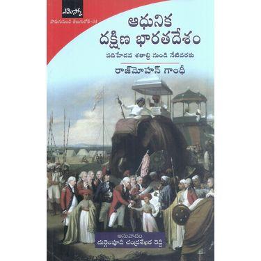 Adhunika Dakshina Bharathadesam