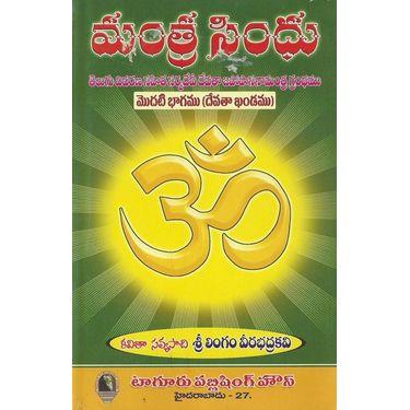 Mantra Sindhu- 1, 2