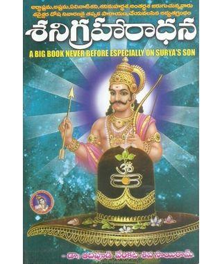 Shanigraharadhana