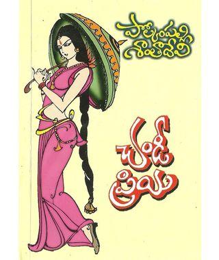Chandi Priya