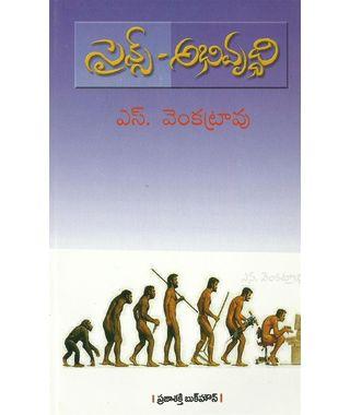 Science- Abhivrudhi