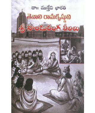 Tenali Ramakrishnuni Sri Panduranga Leelalu