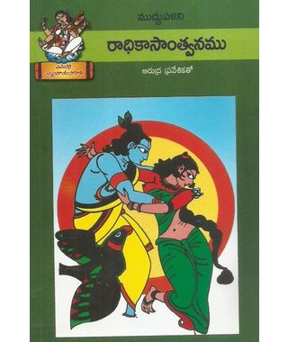 Radhika Santhvanamu