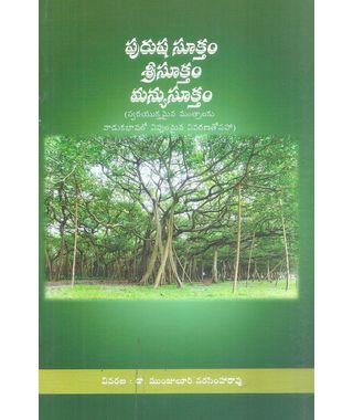 Purusha Suktham Srisuktham Manyusuktham