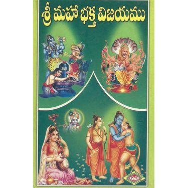 Sri Maha Bhaktha Vijayamu