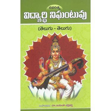 Vidhyarthi Nighantuvu