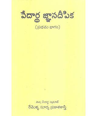 Vedhartha Gnanadeepika (Part 1&2)