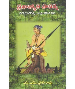 Prajajyothi Papanna