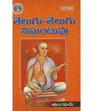Telugu Telugu Nigantuvu