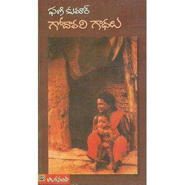 Godavari Gadhalu