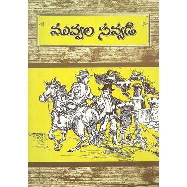 Muvvala Savvadi, Desadesala Janapadha Kadhalu