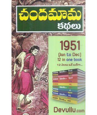 Chandamama Kathalu 1951