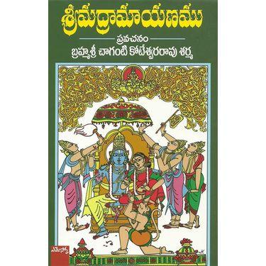 Sri Madramayanamu