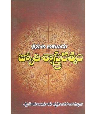 Jyothishastraratnam