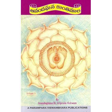 Anandaghana Kanthimala