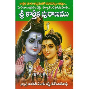 Sri Karthika Puranamu