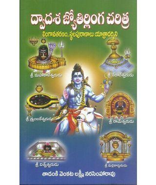 Dwadasha Jyotirlinga Charitra