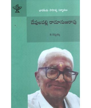 Bharathiya Sahitya Nirmathalu Devulapalli Ramanujarao