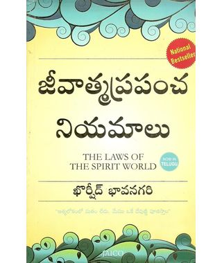 The Laws of The Spirit World(Telugu)