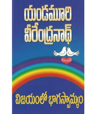 Vijayamlo Bhagaswamyam
