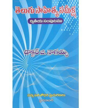 Telugu Sahitya Samiksha- 1, 2
