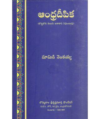Andhra Deepika (First Alphabetical Dictionary In Telugu)