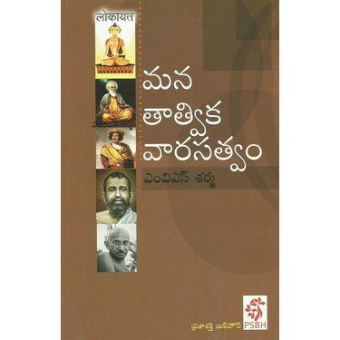 Mana Thathvika Varasathvam