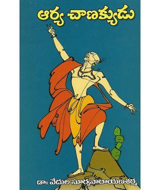 Aarya Chanikyudu