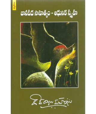 Jaanapada Sahityam- Adhunika Spruha