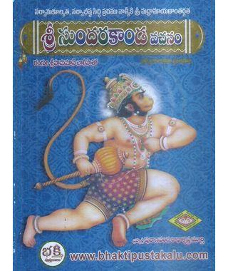 Sri Sundarakanda Vachanam