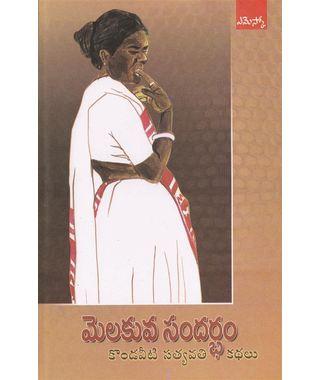 Melukuva Sandharbham