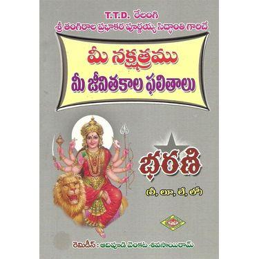 Mee Nakshatramu Mee Jeevithakala Phalithalu