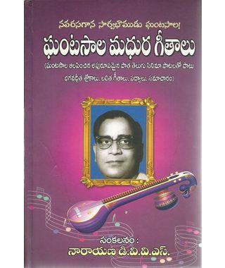 Ghantasala Madhurageetalu