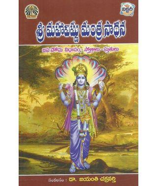 Sri Maha Vishnu Mantra Saadhana