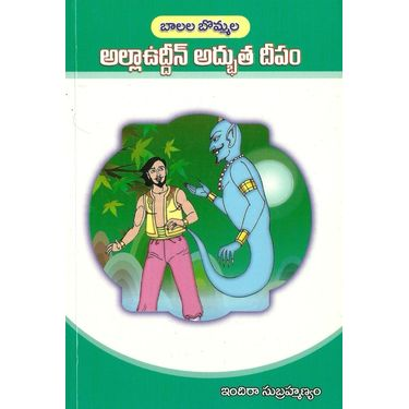 Allaudien Addbutha Deepam