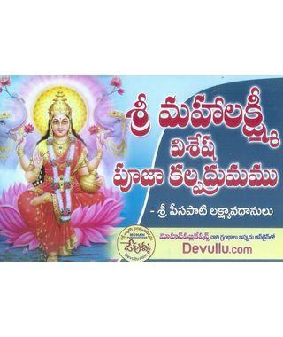 Sri Mahalakshmi Visesha Pooja Kalpadrumamu