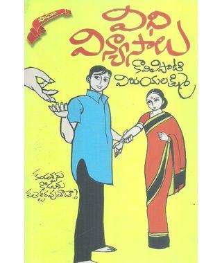 Vidhi Vinyasalu