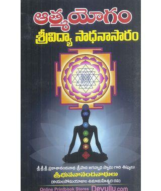 Athmayogam Sri Vidya Sadanasaram
