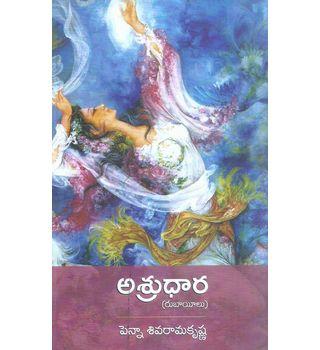 Asrudhaara
