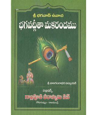 Bhagavadgeetha Makarandamu
