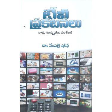 TV Prakatanalu Bhasha, Samskruthula Parisilana