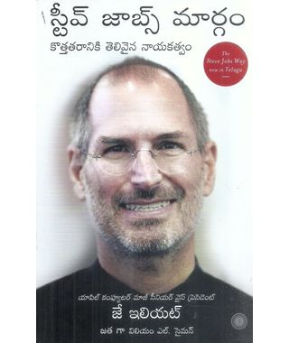 Steve Jobs Margam