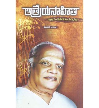 Atreyasahithi Atreya Sinigeya Sarvasvam 1 & 2